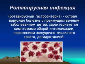 Определение ротавирусной инфекции