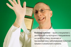 Врач-колопроктолог