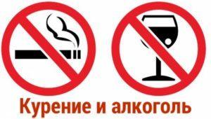 стоп курение и алкоголь